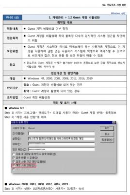 윈도우즈서버보안 Guest 계정 비활성화